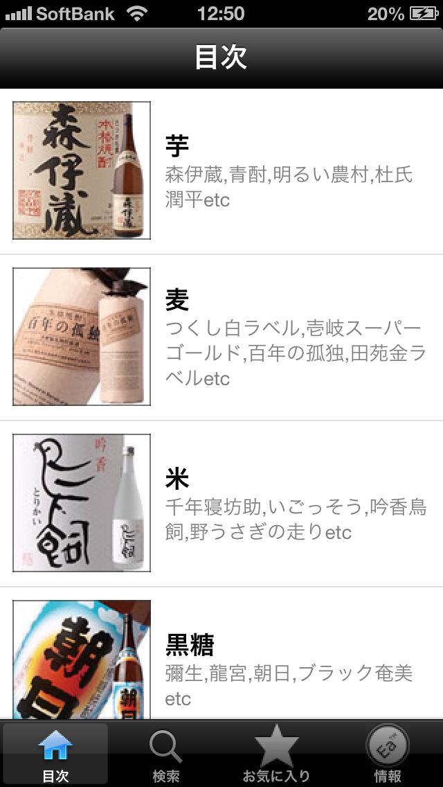 焼酎手帳 ScreenShot1