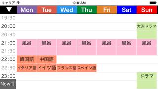 時間割スケジュール - Week Table Free /スケジュール帳(曜日別)/一日24時間計画予定表/シンプルで簡単な時間管理で毎日を充実させるタイムテーブル。手帳やカレンダーと併用も便利!のおすすめ画像3