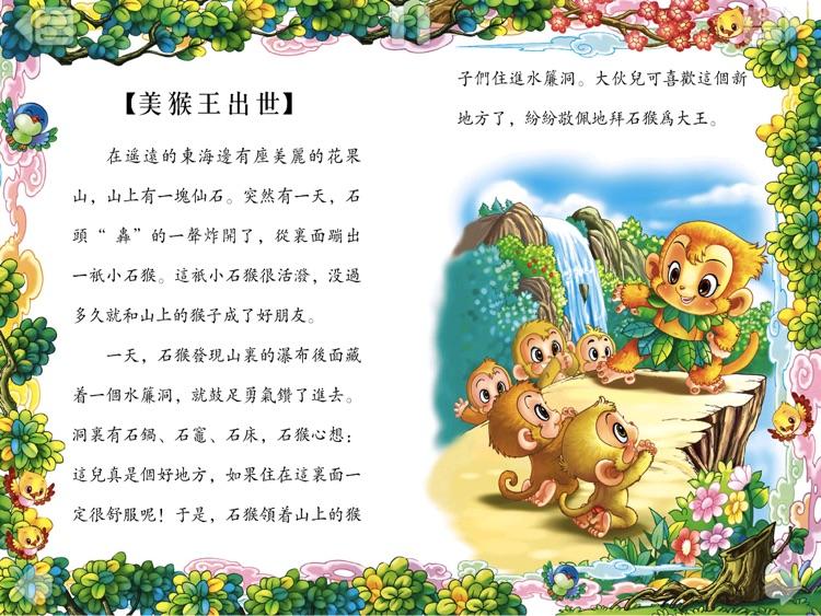 HappyReading-四大名著兒童版-西遊記 screenshot-3