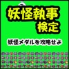 妖怪ウォッチ執事検定