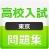 東京都 公立高等学校入学試験問題集アイコン