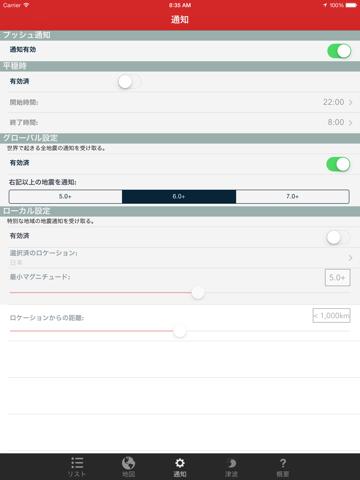 https://is5-ssl.mzstatic.com/image/thumb/Purple/v4/cd/a0/00/cda0000c-0f82-2a2f-0004-d605abda5b34/ja-JP___iOS-iPad___portrait___notification.png/360x480bb.png
