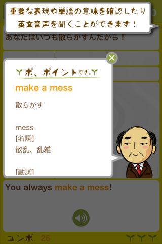 生・英会話の達人 screenshot1