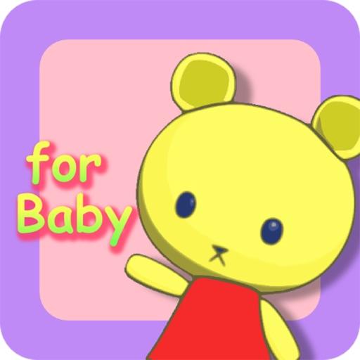 知育アプリ カラフルくままわし - 赤ちゃんが泣き止み 幼児が喜ぶ 簡単無料アプリ