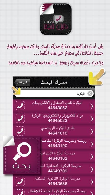 دليل قطر screenshot-3