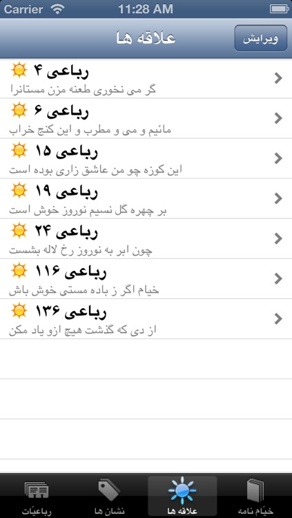 Khayam Nameh screenshot-3
