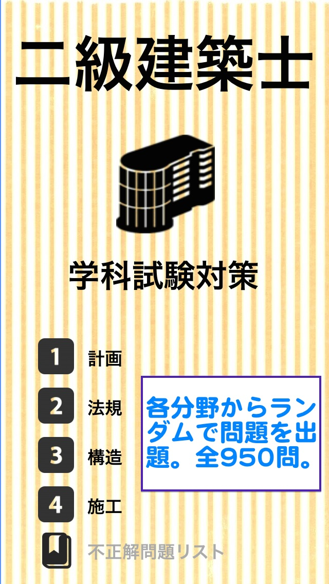 二級建築士 筆記試験対策 一問一答問題集(二級建築施工管理技士)のおすすめ画像1
