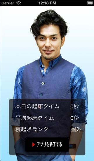 北村一輝 目覚ましアプリ screenshot1