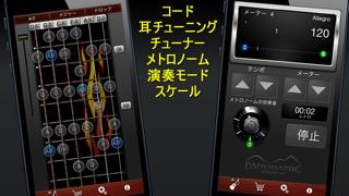 Guitar Suite - メトロノーム, デジタルチューナー,コードのおすすめ画像4