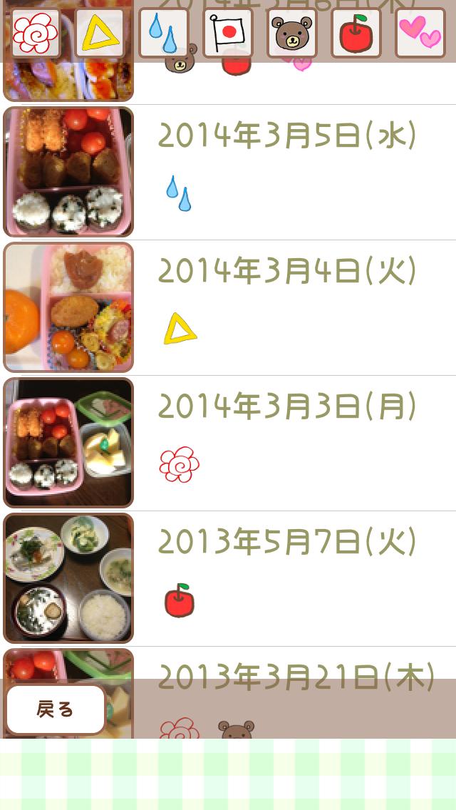 お弁当ライフ ScreenShot1