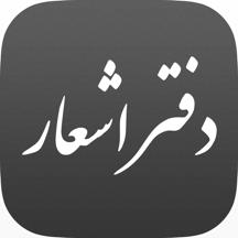 iPoem -  دفتر اشعار فارسی
