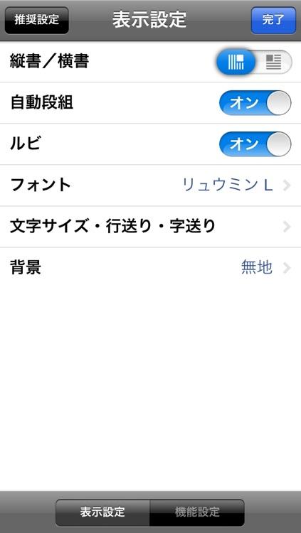 松下幸之助 道をひらく screenshot-4