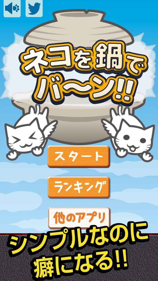 ネコを鍋でバーン!!紹介画像4