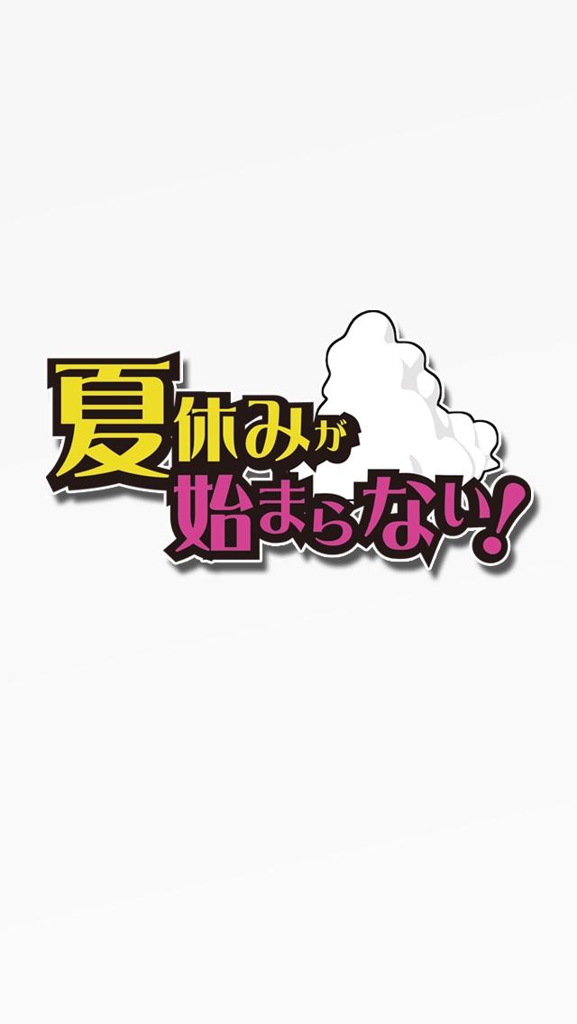 激ムズ脱出ゲーム-夏休みが始まらない!紹介画像1