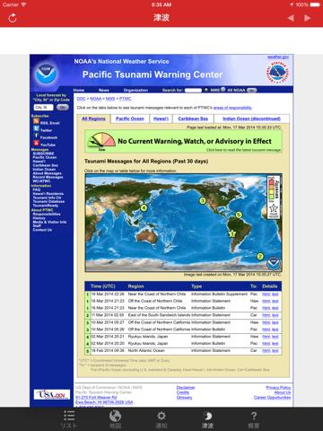 https://is5-ssl.mzstatic.com/image/thumb/Purple/v4/d2/12/6d/d2126d6e-8357-4219-a164-040dcb2eb371/ja-JP___iOS-iPad___portrait___tsunami.png/360x480bb.png
