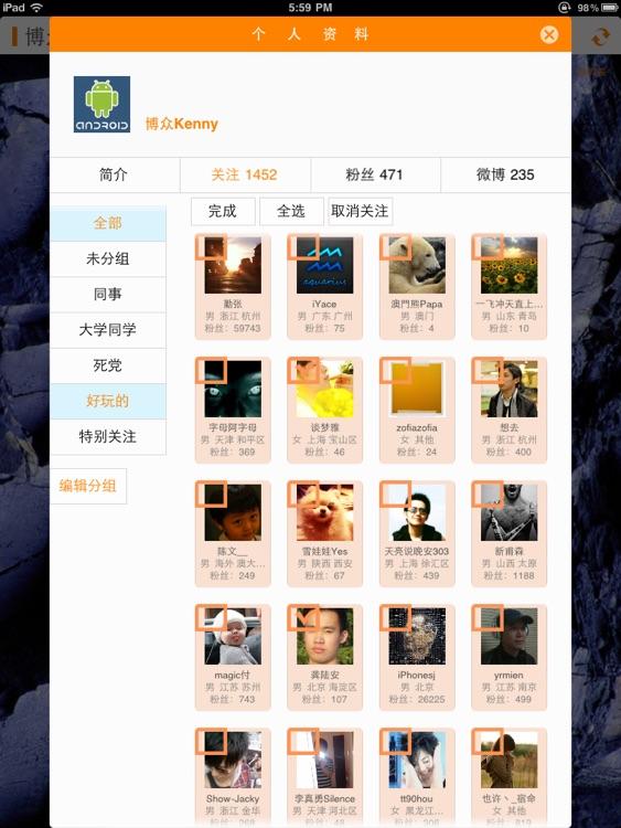 博众资讯 - 视觉版新浪微博iPad客户端 screenshot-3