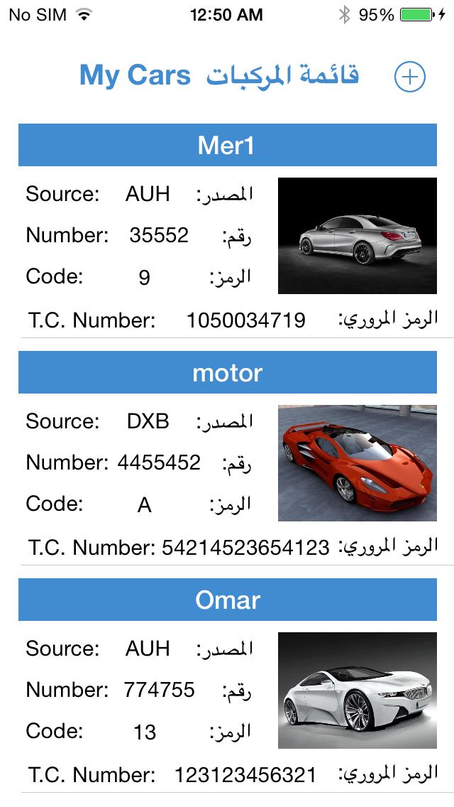 Screenshot for مخالفات ابوظبي Abu Dhabi Fines in United Arab Emirates App Store