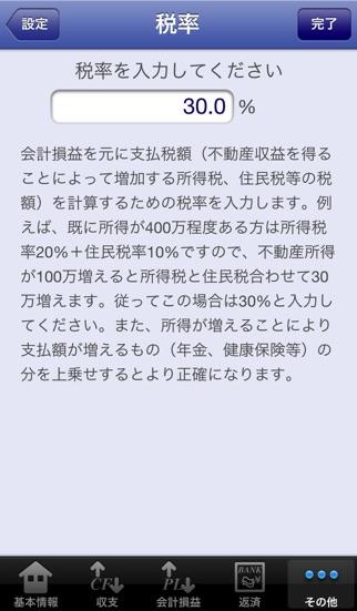アパート一棟買い! - 収益不動産シミュレ... screenshot1