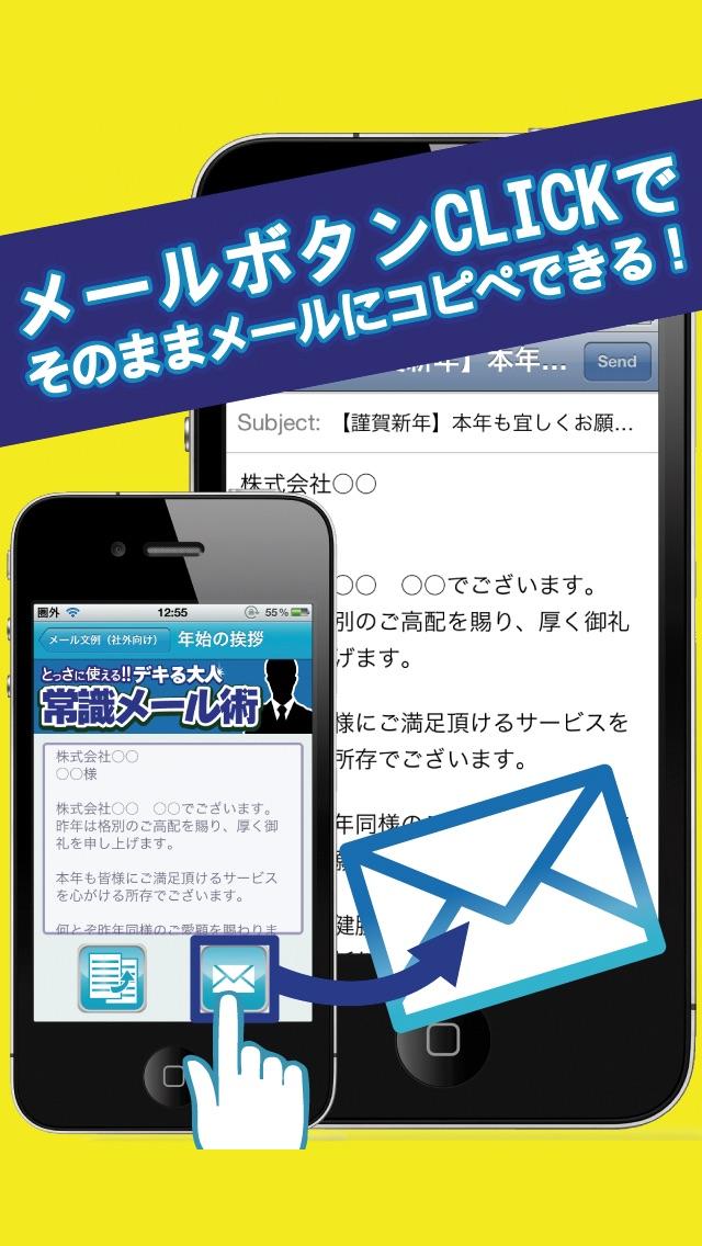 デキる大人の常識メール術~ とっさに使える... screenshot1