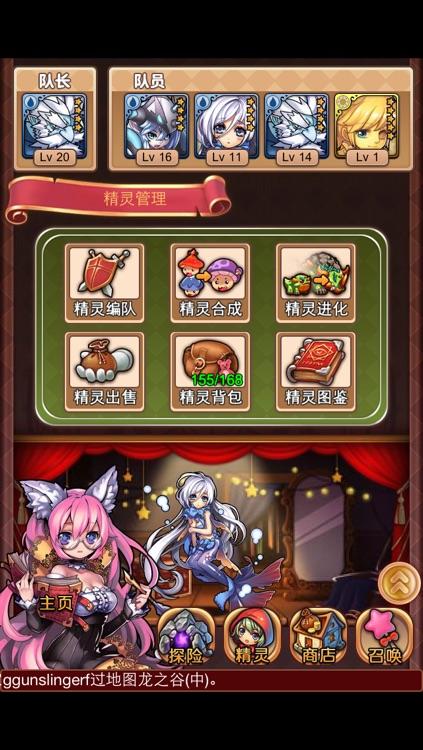 童话迷踪 screenshot-4
