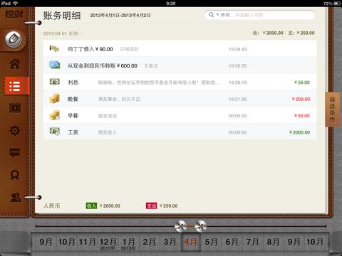 挖财记账理财 Pro (HD for iPad) screenshot four