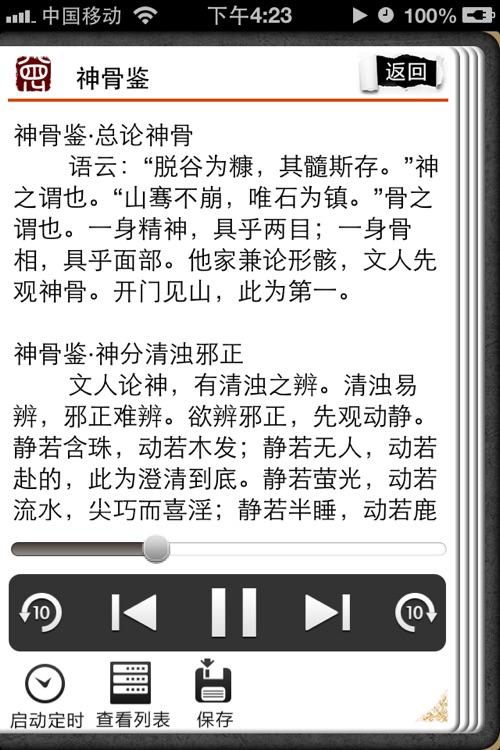 冰鉴【有声】-识人用人之神器 screenshot-4