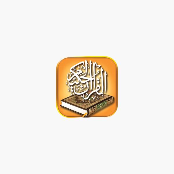 Quran Audio: Mishari Rashid Alafasy on the App Store