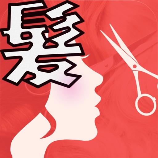 髪魔法:理想的な髪型 雑誌のような似合う美髪 ファッション&魅力なヘアスタイルを目指す
