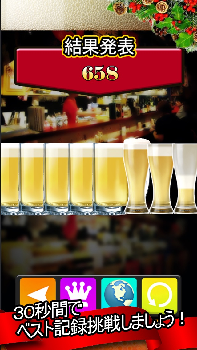 ビールを注げ!のスクリーンショット3