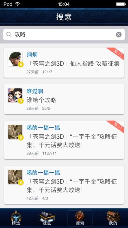 有搞头社区 for 苍穹之剑 screenshot-3