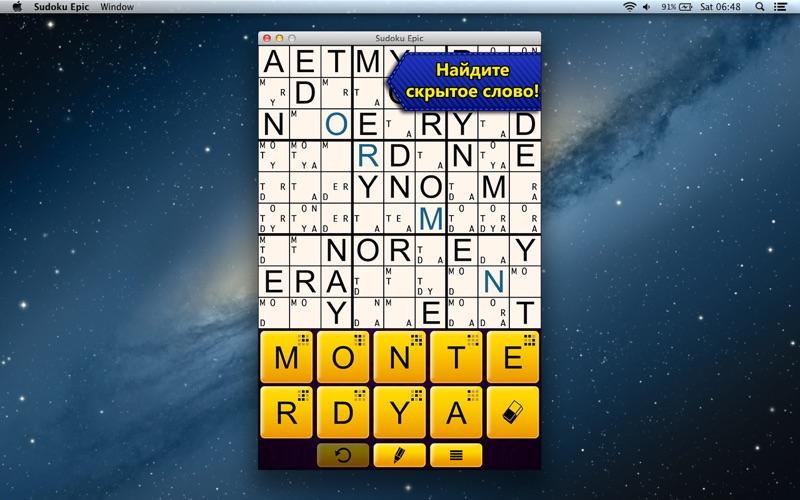 Судоку Epic - Sudoku скриншот программы 3