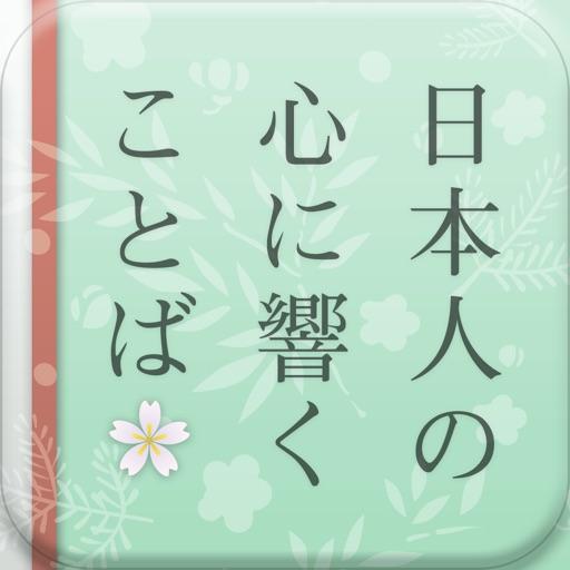 日本人の心に響くことば