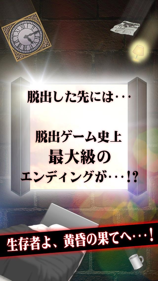 黄昏の脱出 〜脱出ゲーム〜のスクリーンショット4