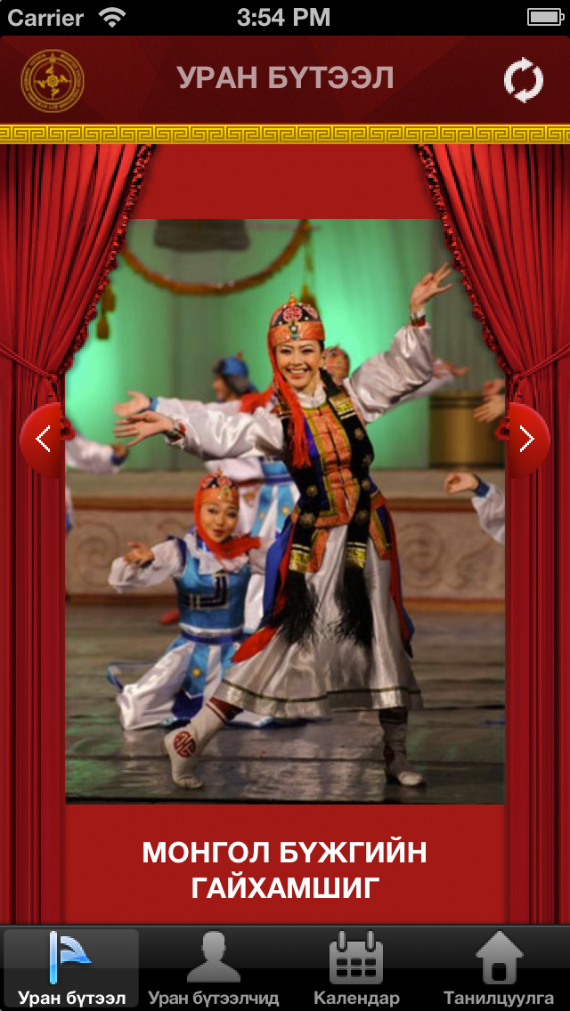 Mongolian Ensemble Screenshot