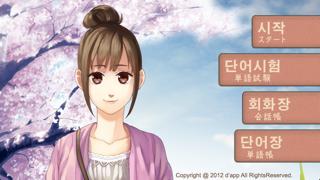 プチ韓国留学 -韓国語-のおすすめ画像5