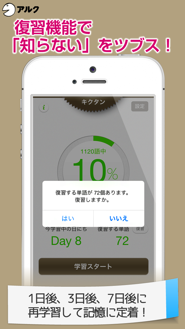 キクタンTOEIC(R) Test Score 600 ~聞いて覚える英単語~(アルク)のおすすめ画像4