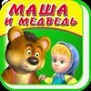 Маша и Медведь - Сказка и Игра