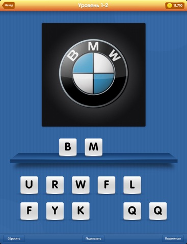 Угадай Авто - множество брендов автомобилей в одном приложении на iPad