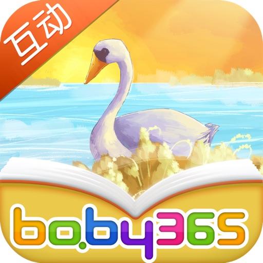 丑小鸭-故事游戏书-baby365