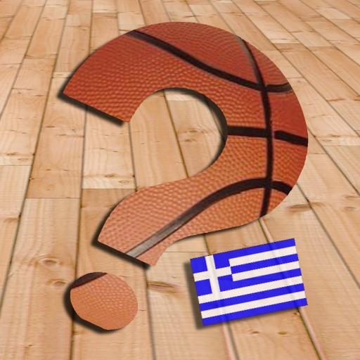 Κάρφωσέ το! - Κουίζ ελληνικού μπάσκετ