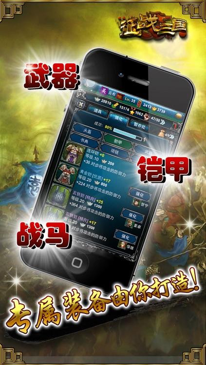 征战三国 screenshot-3