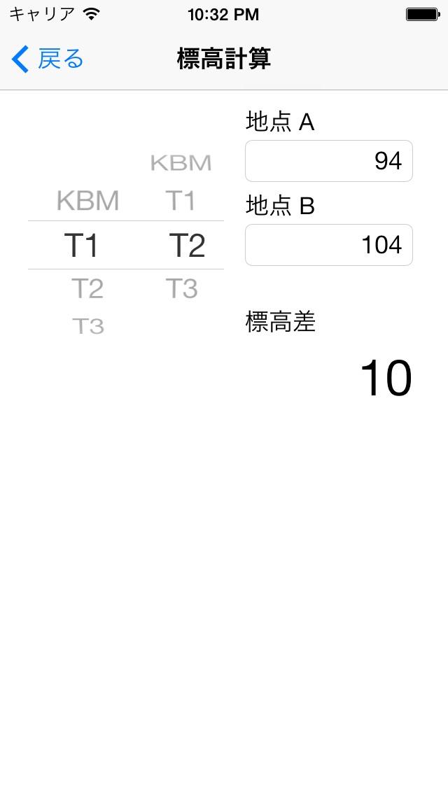 doboku1.surveyLevel screenshot1