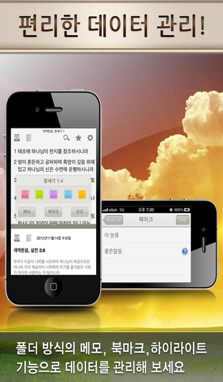 개역개정 새찬송가 오픈바이블 screenshot-4