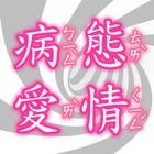 《病態愛情》孤泣◎著 icon
