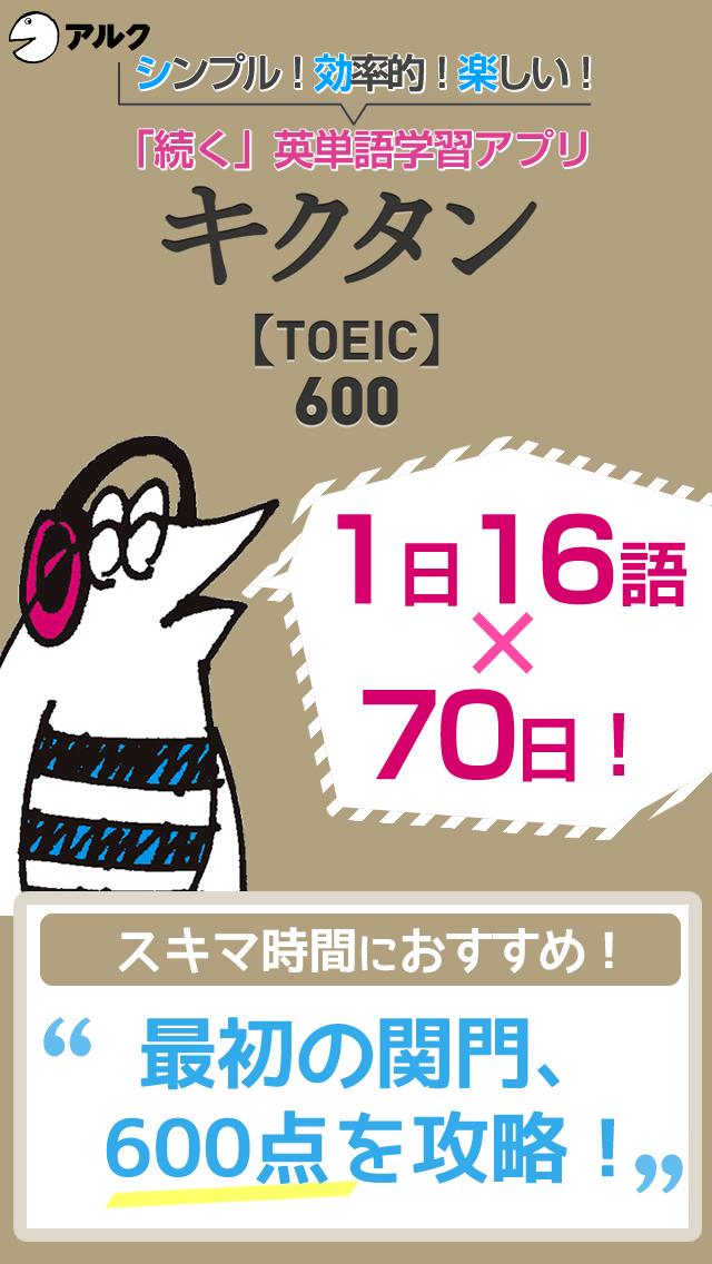 キクタンTOEIC(R) Test Score 600 ~聞いて覚える英単語~(アルク)のおすすめ画像1