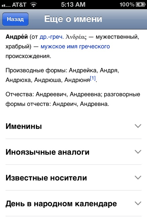 Russian Names: Match Your Name by AMAXIM APPS, INC