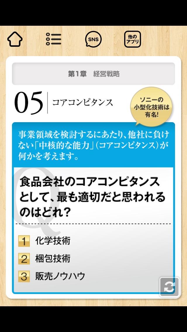 """30代で""""最低""""押さえておきたい 3択式M... screenshot1"""