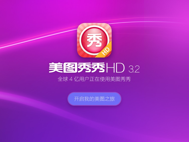 Meitu HD screenshot-4