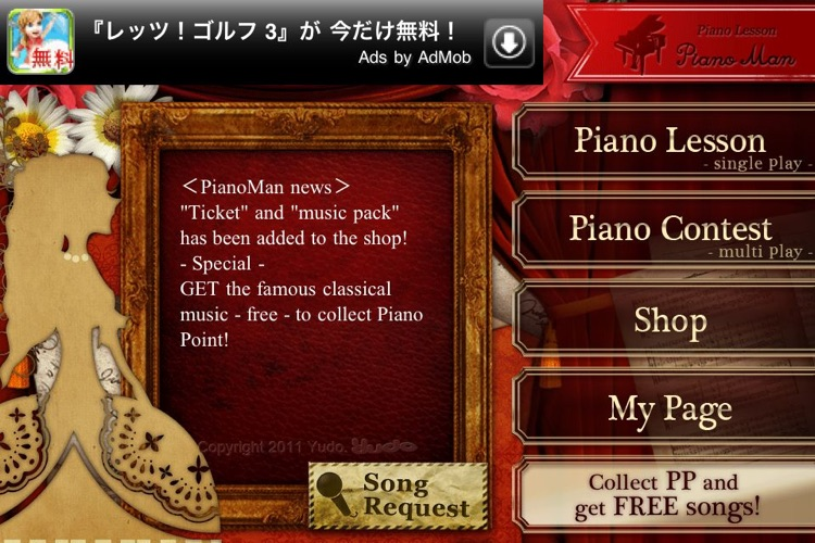 Piano Lesson PianoMan screenshot-4