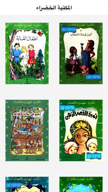 1 المكتبة الخضراء للأطفال